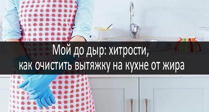 Как отмыть кухонную вытяжку от жира в домашних условиях: народные и химические средства для сетки и корпуса