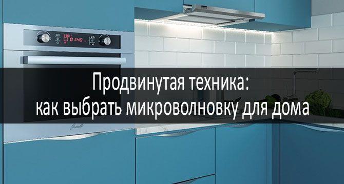 kak-vybrat-mikrovolnovku-dlya-doma: photo
