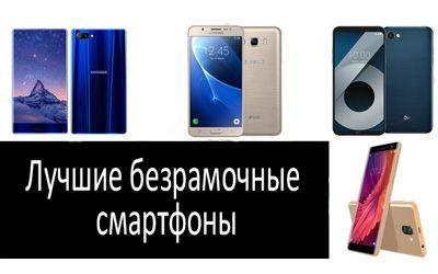 bezramochnye-smartfony-min: photo