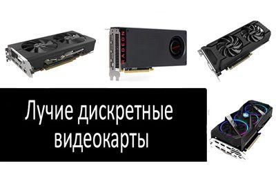 chto-takoe-diskretnaya-videokarta-min: photo