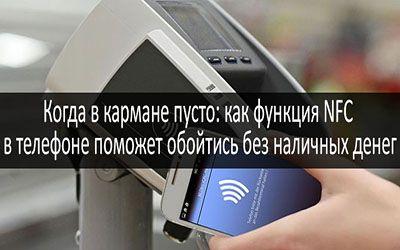 chto-takoe-funkciya-nfc-v-telefone-min: photo