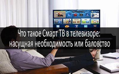 chto-takoe-smart-tv-v-televizore-mini: photo