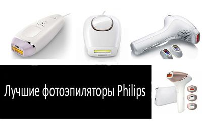 fotoehpilyatory-philips-min: photo