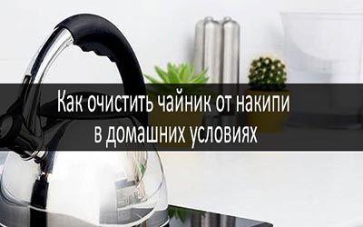 kak-ochistit-chajnik-ot-nakipi-mini:photo