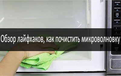 kak-pochistit-mikrovolnovku-min: photo