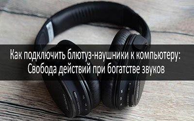 kak-podklyuchit-blyutuz-naushniki-k-kompyuteru-mini: photo