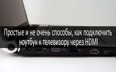kak-podklyuchit-noutbuk-k-televizoru-cherez-hdmi-mini: photo