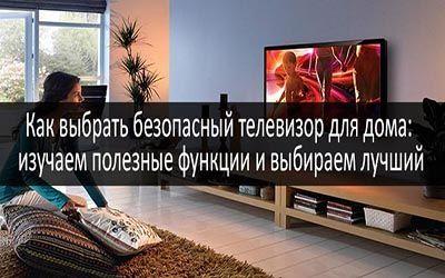 kak-vybrat-televizor-dlya-doma-mini: photo