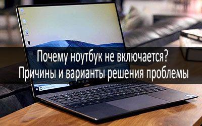 pochemu-ne-vklyuchaetsya-noutbuk-min: photo