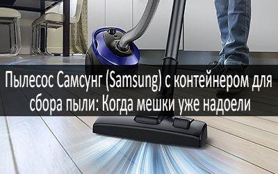 pylesos-samsung-s-kontejnerom-dlya-sbora-pyli-min: photo