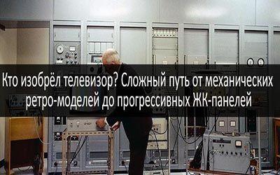 televizor-kto-izobryol-mini: photo