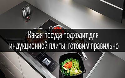 kakaya-posuda-dlya-indukcionnoj-plity-min: photo