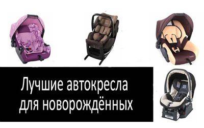 avtokreslo-dlya-novorozhdyonnogo-min: photo