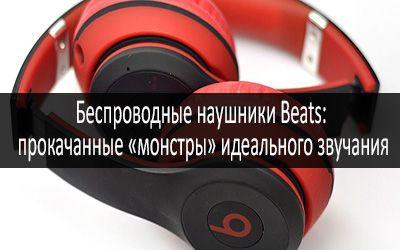 besprovodnye-naushniki-beats-min: photo