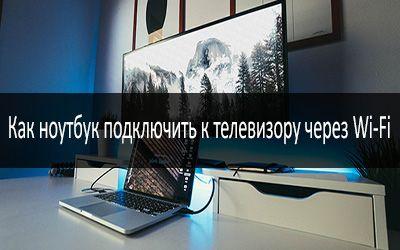 kak-noutbuk-podklyuchit-k-televizoru-cherez-wi-fi-min: photo