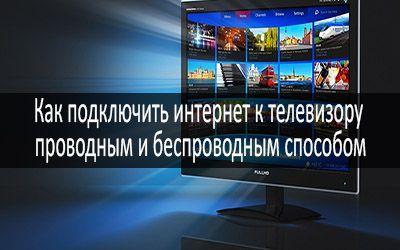 kak-podklyuchit-televizor-k-internetu-min: photo
