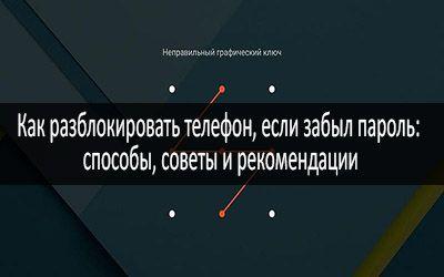 kak-razblokirovat-telefon-esli-zabyl-parol-min: photo