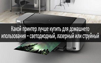kakoj-printer-luchshe-dlya-doma-min: photo