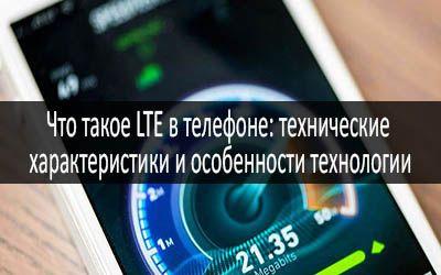 lte-v-telefone-chto-ehto-takoe-min: photo