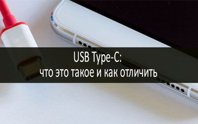 USB Type-С min: фото