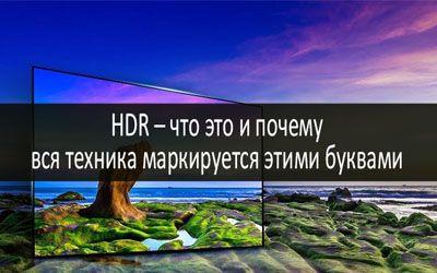 HDR – что это min: фото