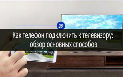 Как телефон подключить к телевизору min: фото