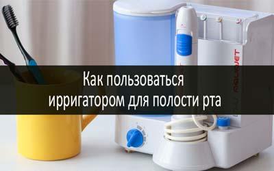 Как пользоваться ирригатором min: фото
